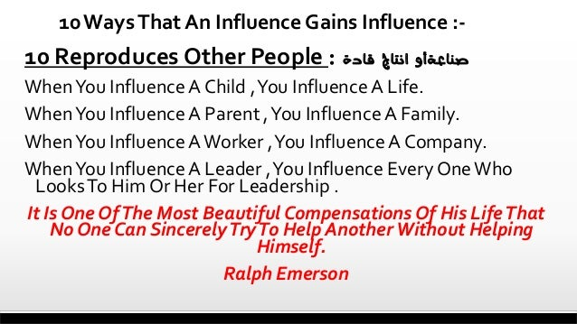 10 Ways That An Influence Gains Influence :-  10 Reproduces Other People : صناعةأو انتاج قادة When You Influence A Child...