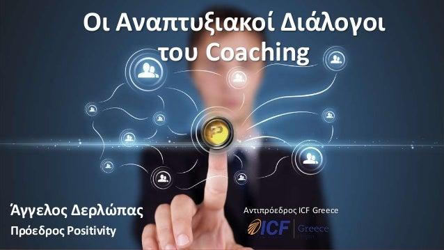 Άγγελος Δερλώπας Πρόεδρος Positivity Αντιπρόεδρος ICF Greece Oι Αναπτυξιακοί Διάλογοι του Coaching