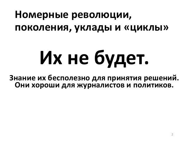 А.Левенчук -- Будущее девелопмента Slide 2