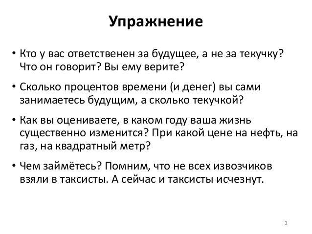 А.Левенчук -- Будущее девелопмента Slide 3