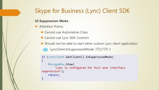 Development of skype for business and knowledge of