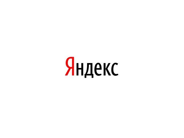 Процессы разработки в Яндексе Андрей Казаринов, разработчик Python Almaty, Алматы, 15.09.2015