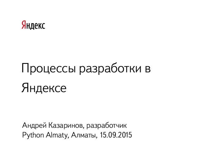 Python Development process in Yandex Slide 2