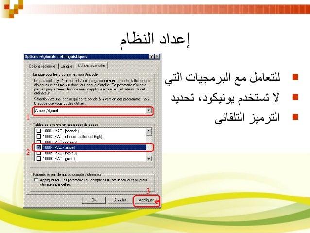 تطوير البرمجيات بالعربية المسائل والطرائق