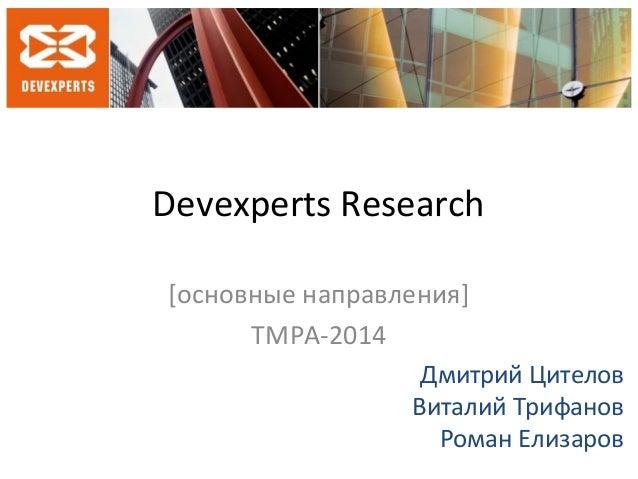 Devexperts Research  [основные направления]  TMPA-2014  Дмитрий Цителов  Виталий Трифанов  Роман Елизаров