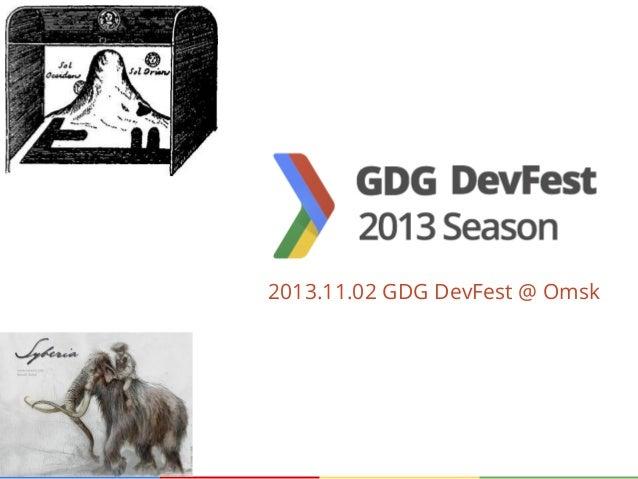 2013.11.02 GDG DevFest @ Omsk