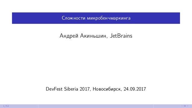 Сложности микробенчмаркинга Андрей Акиньшин, JetBrains DevFest Siberia 2017, Новосибирск, 24.09.2017 1/52