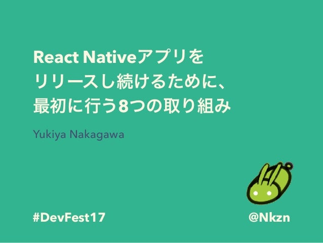 React Native 8 Yukiya Nakagawa #DevFest17 @Nkzn