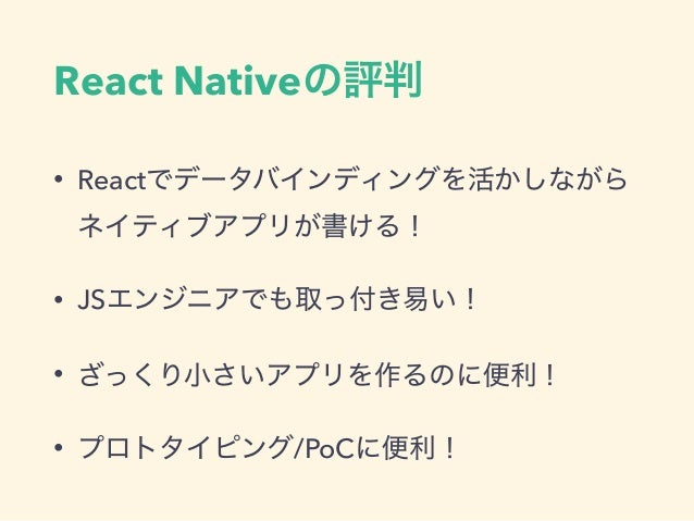 • React Native JSer • RN create-react-native- app Expo JSer • JS React npm android/ ios/