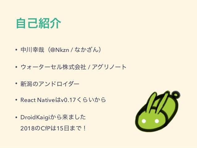 • @Nkzn / • / • • React Native v0.17 • DroidKaigi  2018 CfP 15
