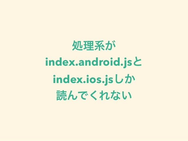 index.js import { AppRegistry } from 'react-native'; import App from './App'; AppRegistry.registerComponent('MyAwesomeApp'...