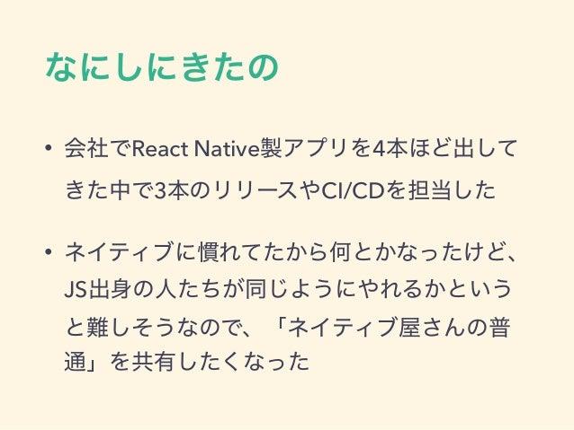 • React Native 4 3 CI/CD • JS
