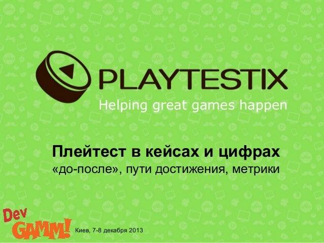 Helping great games happen  Плейтест в кейсах и и цифрах Плейтест в кейсах цифрах «до-после», пути достижения, метрики «до...