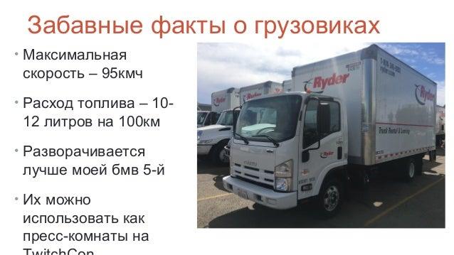 Забавные факты о грузовиках • Максимальная скорость – 95кмч • Расход топлива – 10- 12 литров на 100км • Разворачивается лу...