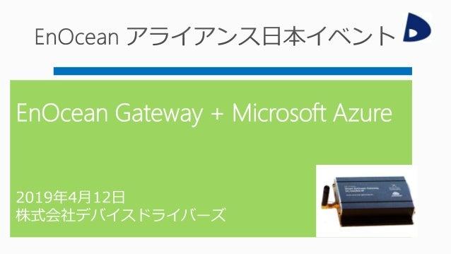 Smart EnOcean Gateway E-Kit EnOcean Gateway EnOcean EEP 対応済 対応済 EnOcean GP 対応済 準備中 EnOcean over IP 対応済 - uPnPゲートウェイ探索 対応済 ...