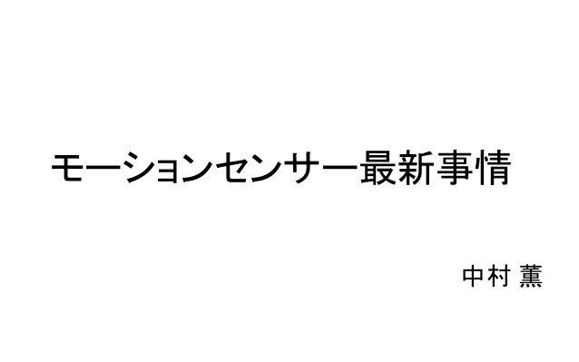 モーションセンサー最新事情 中村 薫