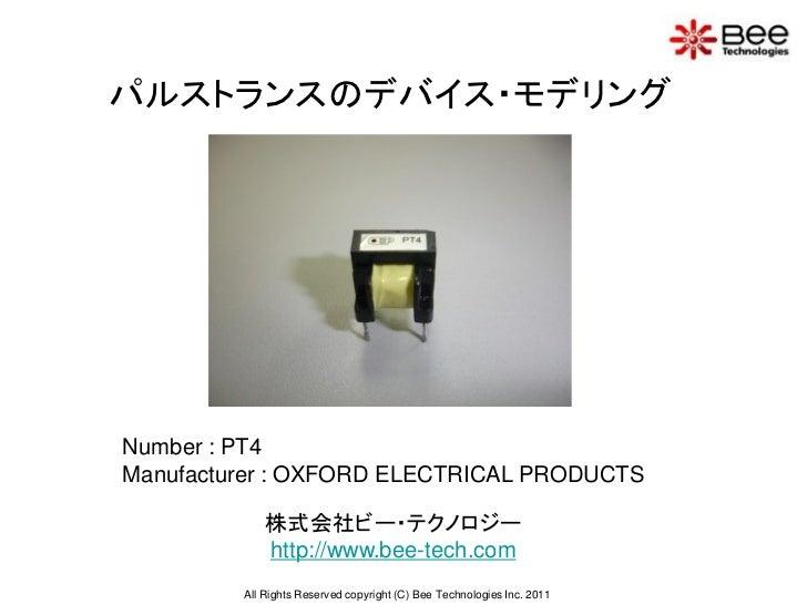 パルストランスのデバイス・モデリングNumber : PT4Manufacturer : OXFORD ELECTRICAL PRODUCTS             株式会社ビー・テクノロジー             http://www.b...