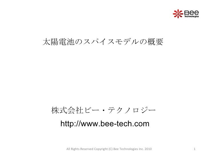 All Rights Reserved Copyright (C) Bee Technologies Inc. 2010 太陽電池のスパイスモデルの概要 株式会社ビー・テクノロジー http://www.bee-tech.com