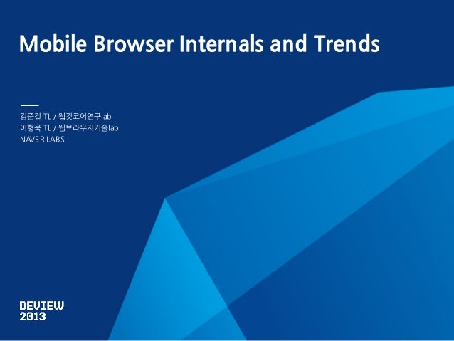 Mobile Browser Internals and Trends  김준걸 TL / 웹킷코어연구lab 이형욱 TL / 웹브라우저기술lab NAVER LABS