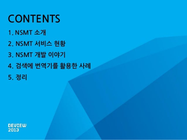 CONTENTS 1. NSMT 소개 2. NSMT 서비스 현황 3. NSMT 개발 이야기  4. 검색에 번역기를 활용한 사례 5. 정리