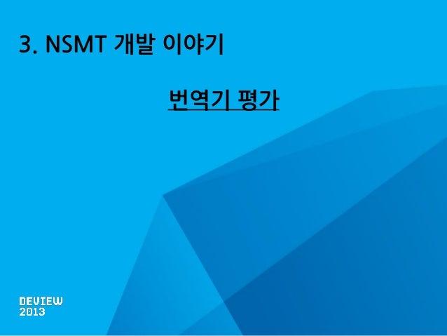 3. NSMT 개발 이야기 번역기 평가