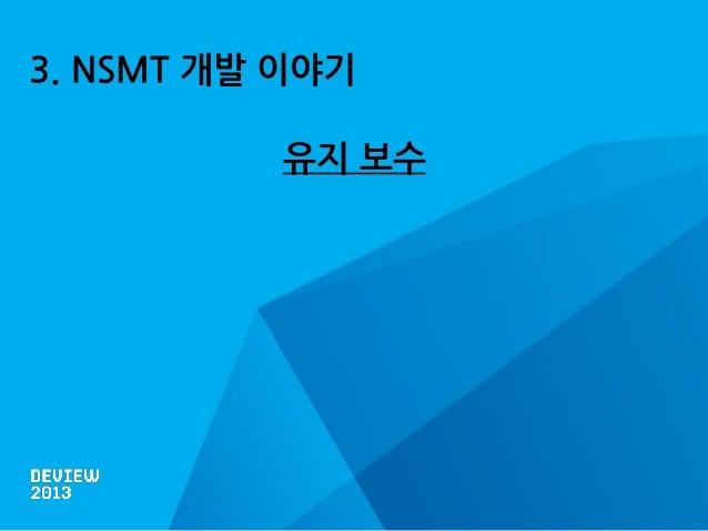3. NSMT 개발 이야기 유지 보수