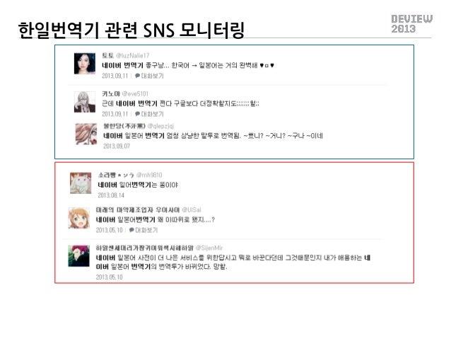 한일번역기 관련 SNS 모니터링