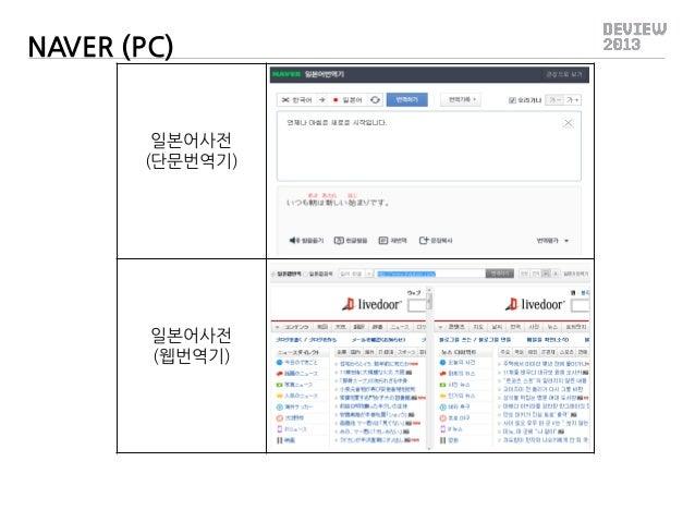 NAVER (PC)  일본어사전 (단문번역기)  일본어사전 (웹번역기)