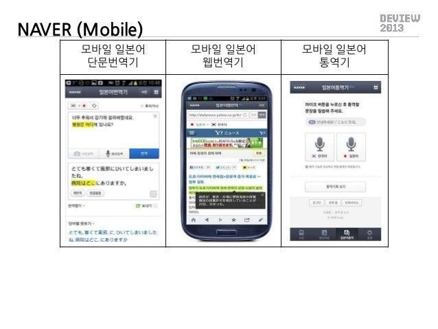 NAVER (Mobile) 모바일 일본어 단문번역기  모바일 일본어 웹번역기  모바일 일본어 통역기