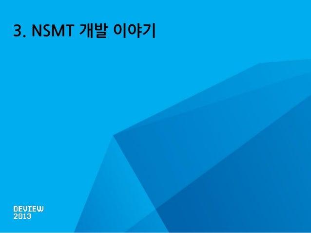 3. NSMT 개발 이야기