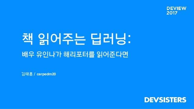 책 읽어주는 딥러닝: 배우 유인나가 해리포터를 읽어준다면 김태훈 / carpedm20
