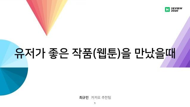 최규민 카카오 추천팀 유저가 좋은 작품(웹툰)을 만났을때 1