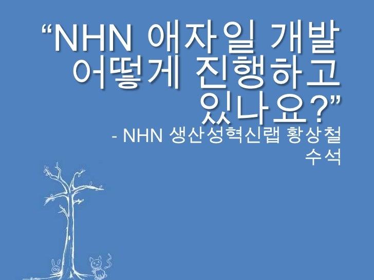 """""""NHN 애자일 개발어떻게 진행하고 있나요?""""<br />-NHN 생산성혁신랩 황상철 수석<br />"""