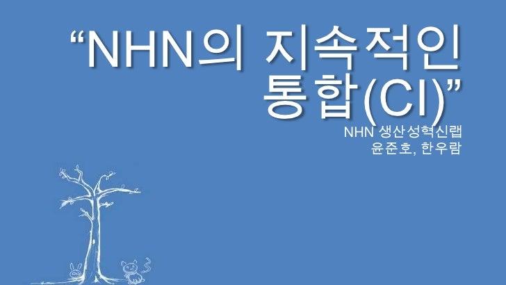 """""""NHN의 지속적인 통합(CI)""""<br />NHN 생산성혁신랩<br />윤준호, 한우람<br />"""