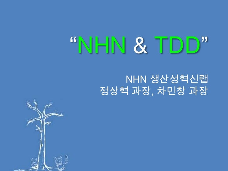 """NHN&TDD""<br />NHN 생산성혁신랩<br />정상혁 과장, 차민창 과장<br />"