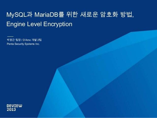 MySQL과 MariaDB를 위한 새로운 암호화 방법,  Engine Level Encryption 박광근 팀장 / D'Amo 개발 2팀 Penta Security Systems Inc.