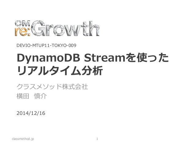DynamoDB Streamを使った リアルタイム分析  クラスメソッド株式会社  横田 慎介  classmethod.jp  1  DEVIO-MTUP11-TOKYO-009  2014/12/16