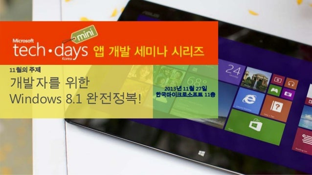 11월의 주제  개발자를 위한 Windows 8.1 완전정복!  2013년 11월 27일 한국마이크로소프트 11층