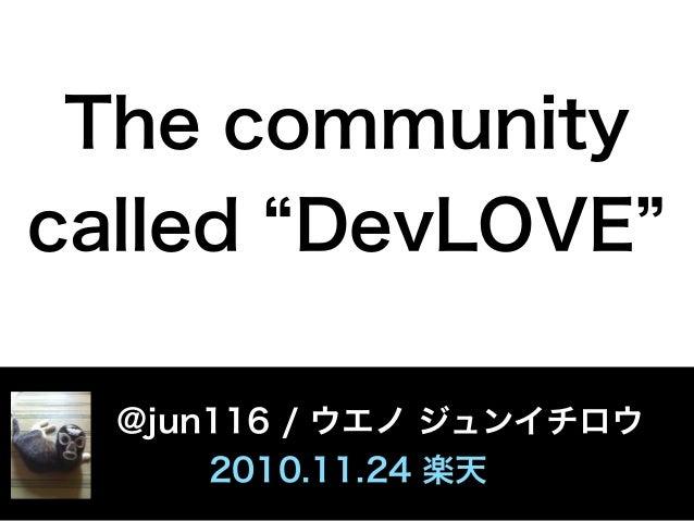 The community called DevLOVE @jun116 / ウエノ ジュンイチロウ 2010.11.24 楽天