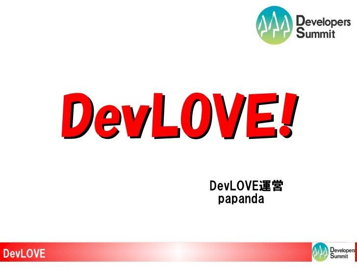 DevLOVE!               DevLOVE運営                papanda    DevLOVE