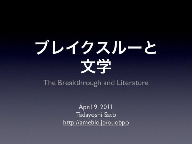 The Breakthrough and Literature           April 9, 2011          Tadayoshi Sato     http://ameblo.jp/ouobpo