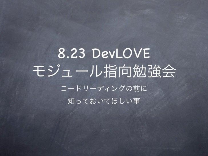 8.23 DevLOVE
