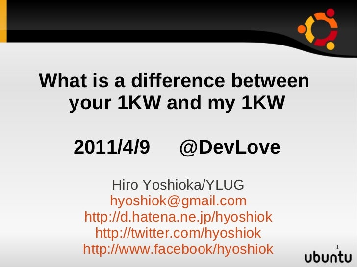 What is a difference between  your 1KW and my 1KW   2011/4/9   @DevLove         Hiro Yoshioka/YLUG         hyoshiok@gmail....