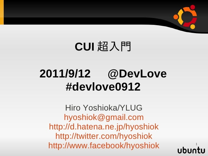 CUI 超入門2011/9/12   @DevLove    #devlove0912      Hiro Yoshioka/YLUG      hyoshiok@gmail.com http://d.hatena.ne.jp/hyoshiok...