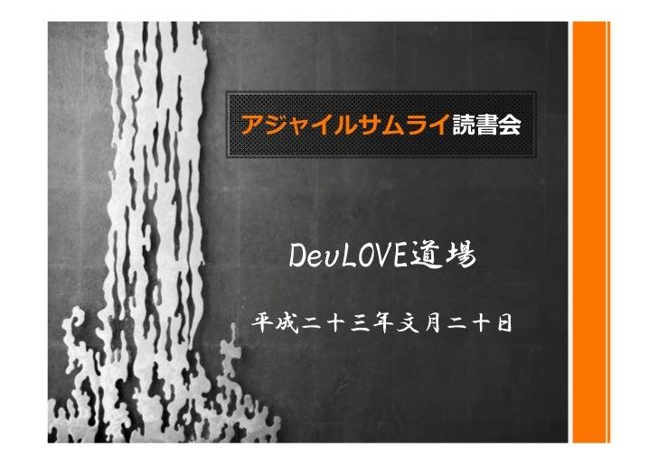 アジャイルサムライ読書会  DevLOVE道場平成二十三年文月二十日