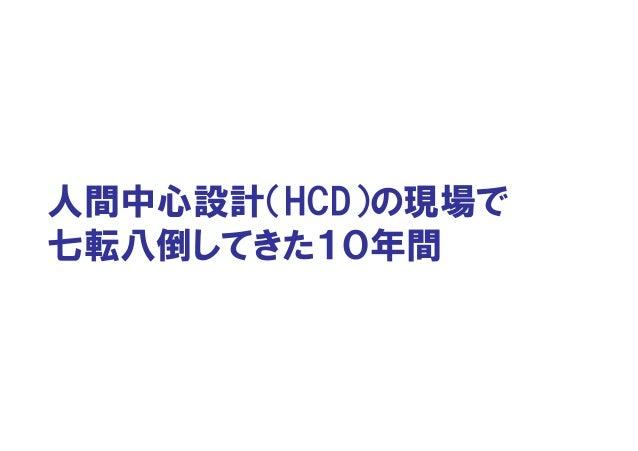 人間中心設計(HCD)の現場で七転八倒してきた10年間