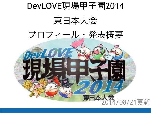 DevLOVE現場甲子園2014 東日本大会 プロフィール・発表概要 2014/08/21更新