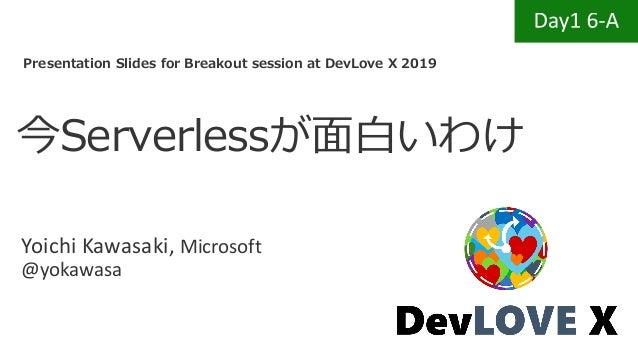 Yoichi Kawasaki, Microsoft @yokawasa 2 0 10 12 2 1 10 1