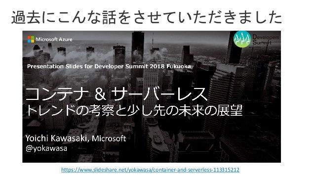 https://www.slideshare.net/yokawasa/container-and-serverless-113315212