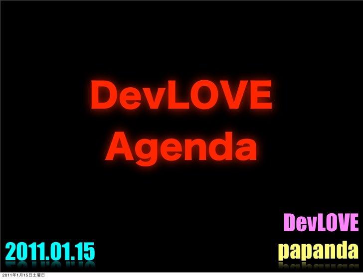 DevLOVE 2011.01.15     papanda2011   1   15